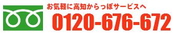 フリーダイヤル0120-676-672