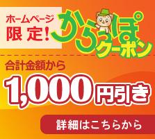 ホームページ限定!お得な1000円引きクーポン