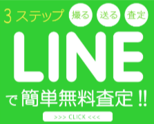 LINEで簡単無料査定