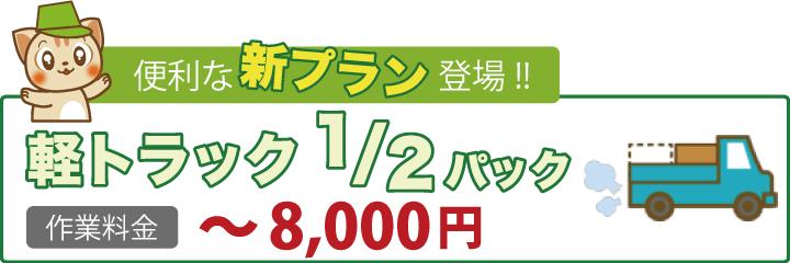 新プラン・軽トラック2分の1パックは8000円