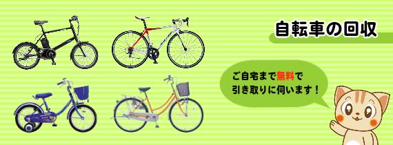 不要な自転車をご自宅まで無料で引き取りに伺います